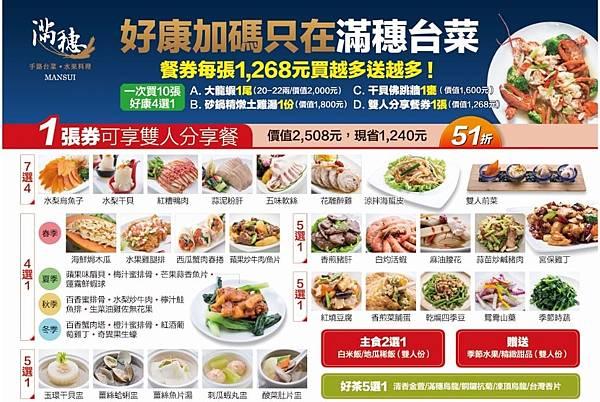 台北 中山區 春酒 聚會 合菜 台菜 滿穗 雙人套餐 菜單.jpg