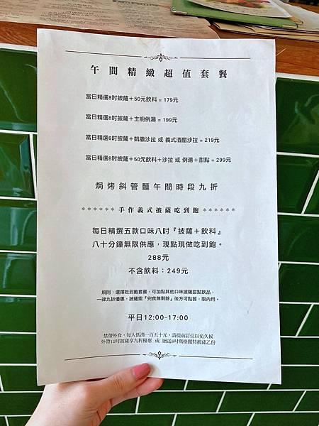 台北 大同區 中山站 承德路 Pizza La Bocca 義式手作披薩 菜單02.JPG