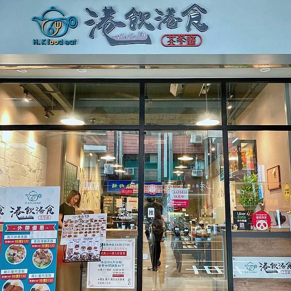 台北 中山區 港式 港飲港食茶餐廳 店面.JPG