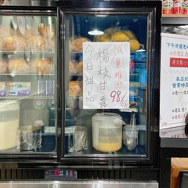 台北 中山區 港式 港飲港食茶餐廳 楊枝甘露01.JPG