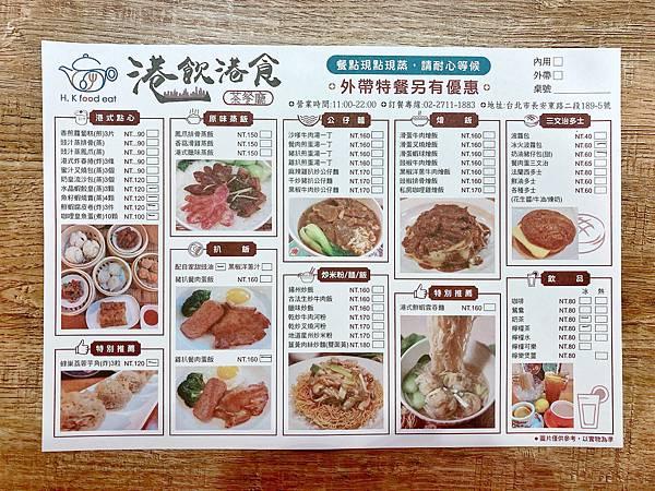 台北 中山區 港式 港飲港食茶餐廳 菜單.JPG