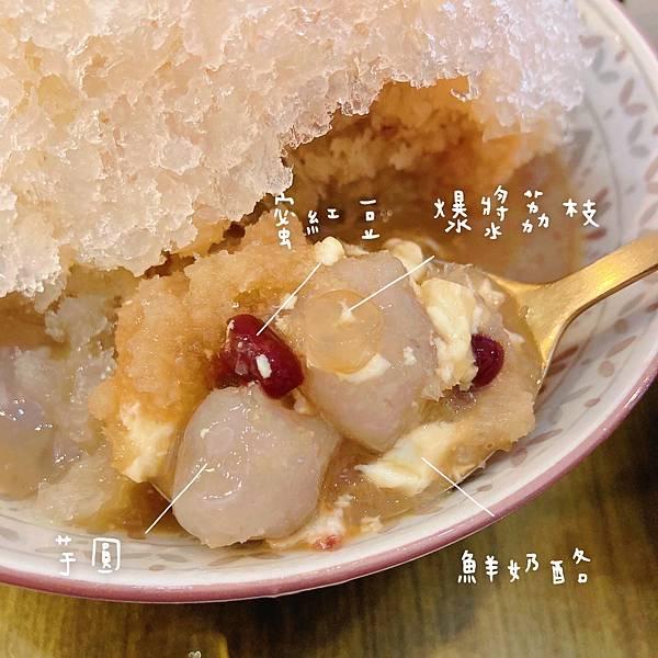 台北 中山 咖啡廳 冰 The Wrice來時 黑糖珍珠 刨冰03.JPG