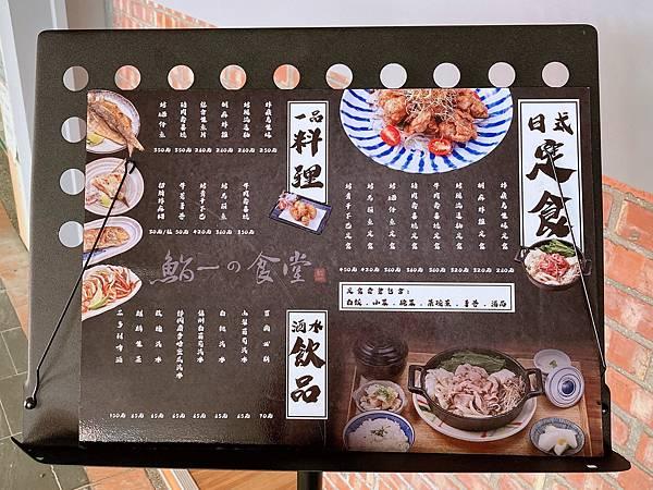 台北 中山區 中山國中站 鮨一食堂 日式定食 菜單.JPG
