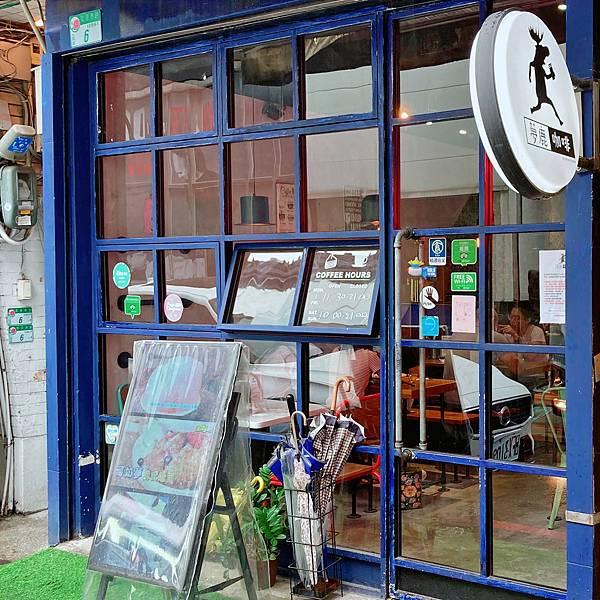 台北 中山站 早午餐 咖啡廳 夢鹿咖啡02.JPG