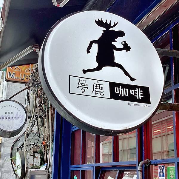 台北 中山站 早午餐 咖啡廳 夢鹿咖啡03.JPG