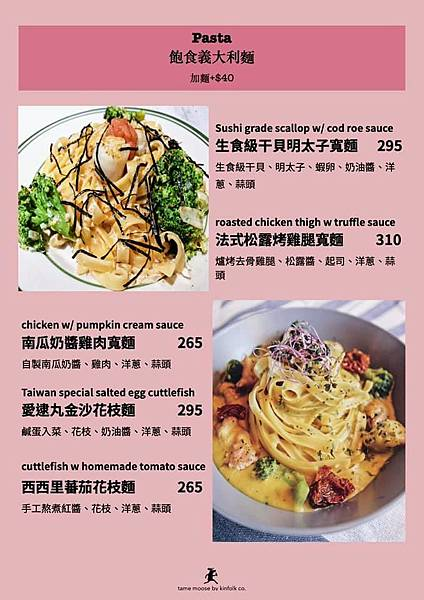 台北 中山站 早午餐 咖啡廳 夢鹿咖啡 菜單01.jpg