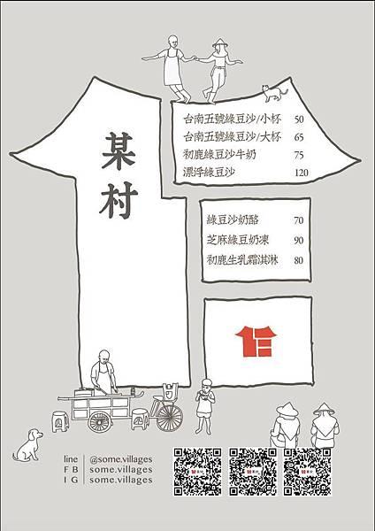 某村 台北京站 限定快閃 綠豆牛奶 初鹿 霜淇淋 菜單.jpg