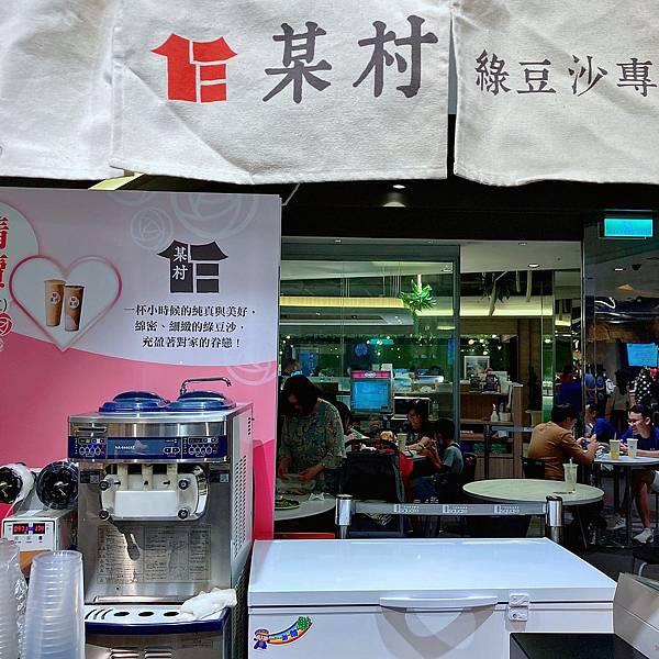 某村 台北京站 限定快閃 綠豆牛奶 初鹿 霜淇淋12.JPG