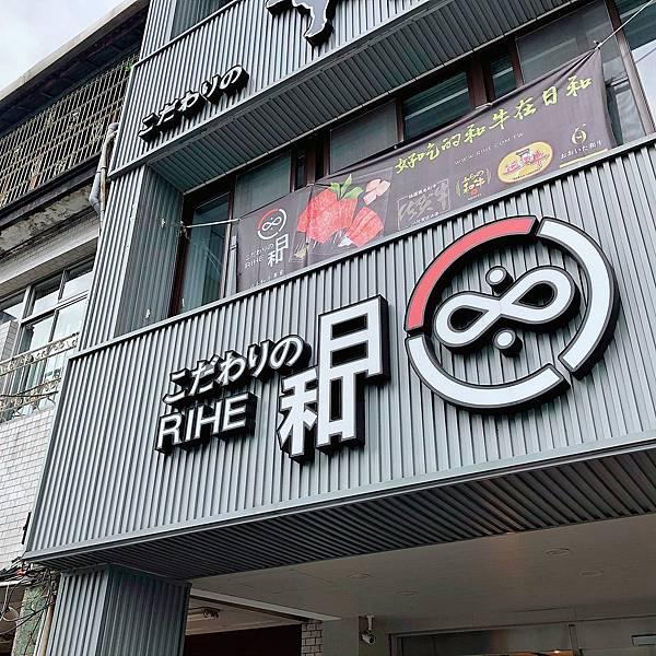 台北 中山區 大直 日和A5和牛專賣 月見牛丼 燒肉 牛排 料理 食譜02.JPG