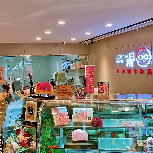 台北 中山區 大直 日和A5和牛專賣 月見牛丼 燒肉 牛排 料理 食譜03.JPG