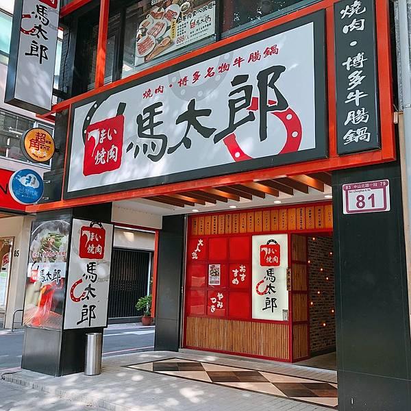 台北 中山區 馬太郎燒肉3.JPG