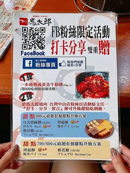 台北 中山區 馬太郎燒肉22.JPG
