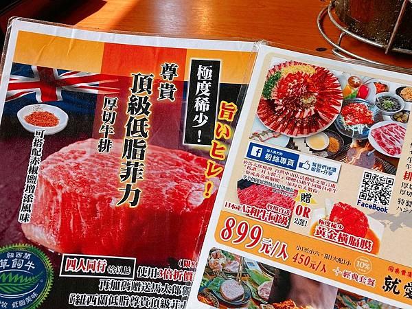台北 中山區 馬太郎燒肉23.JPG