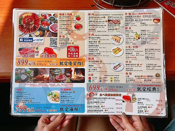 台北 中山區 馬太郎燒肉24.JPG