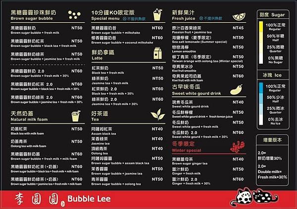 台北 萬華區 李圓圓 菜單.jpg