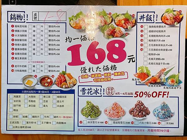 台北 中正區 雪鍋168菜單4.JPG