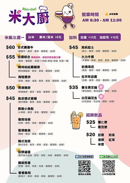台北市 萬華區 米大廚飯糰專賣 菜單.jpg