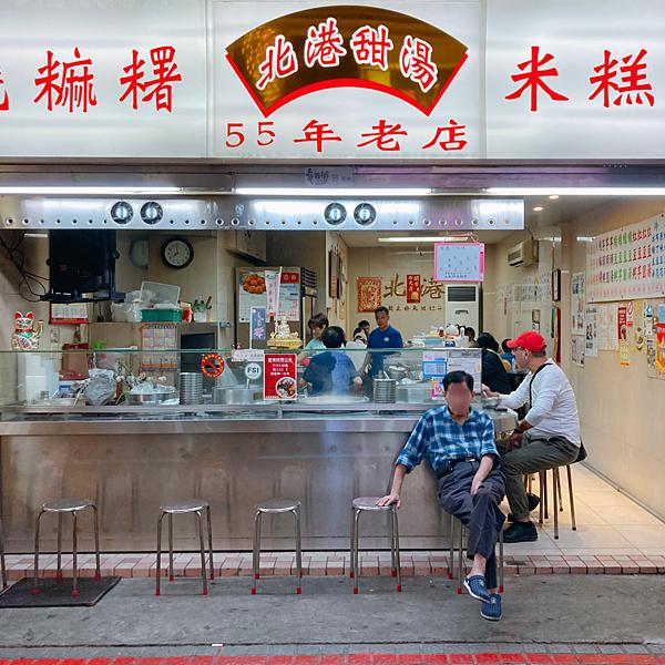 台北 萬華區 北港甜湯13.PNG