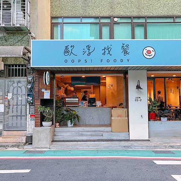 台北 中山區 歐浮找餐3.JPG