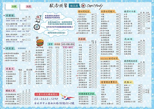台北 中山區 歐浮找餐1菜單.png