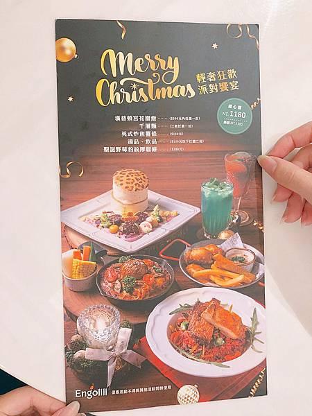 台北市 中山區 Engolili 英格莉莉輕食館 菜單10.JPG