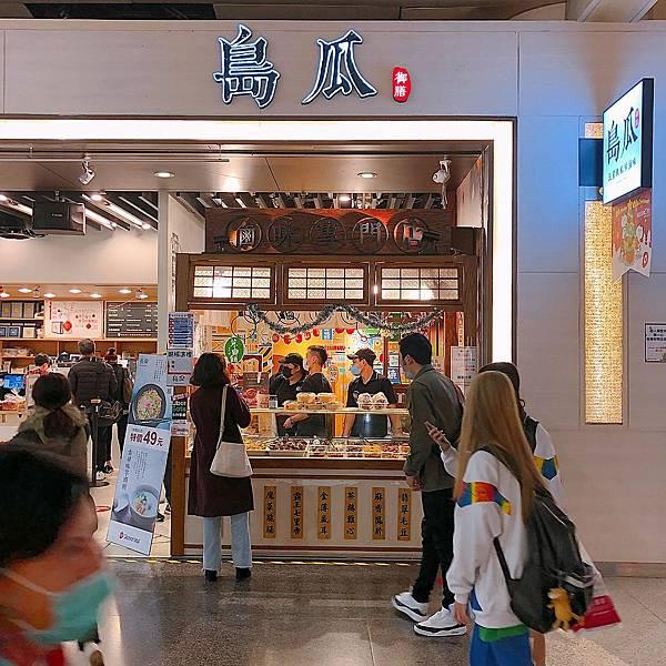 新北市 板橋區 島瓜滷味3.JPG
