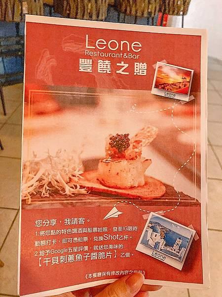 台北 中山區 Leone Restaurant&Bar 9.JPG