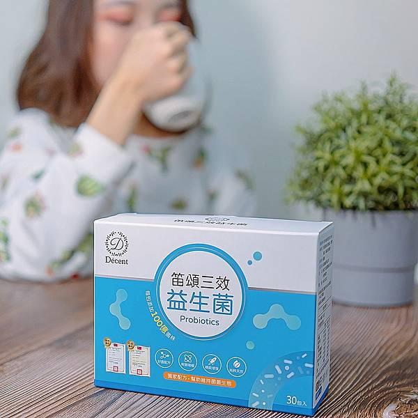 生活好物 笛頌三效益生菌 2.JPG