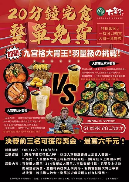 台北 中山區 萃茶風Cueicha 龍江店 菜單.jpg