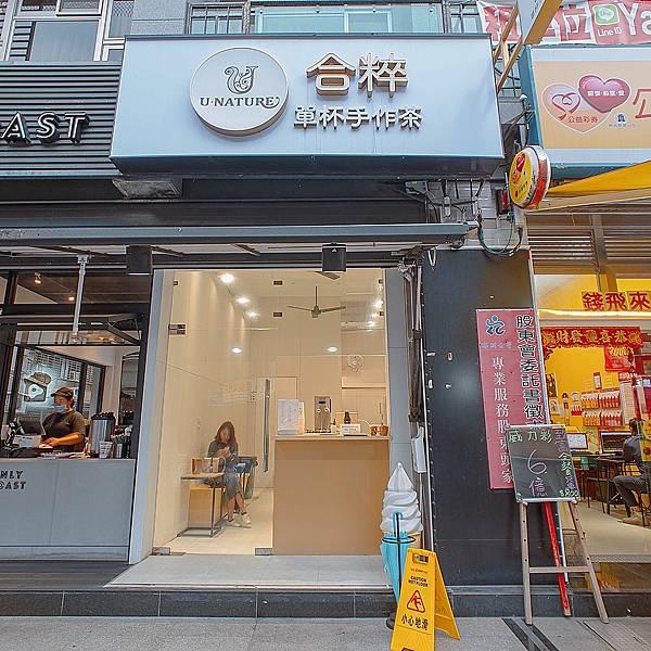 台北 中山區 合粹單杯手作茶 3.JPG