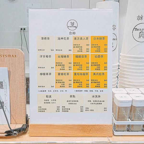 台北 中山區 合粹單杯手作茶 11.JPG