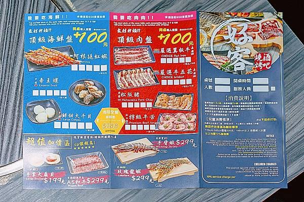 台北 大安區 好客燒烤-台北忠孝店 11.JPG