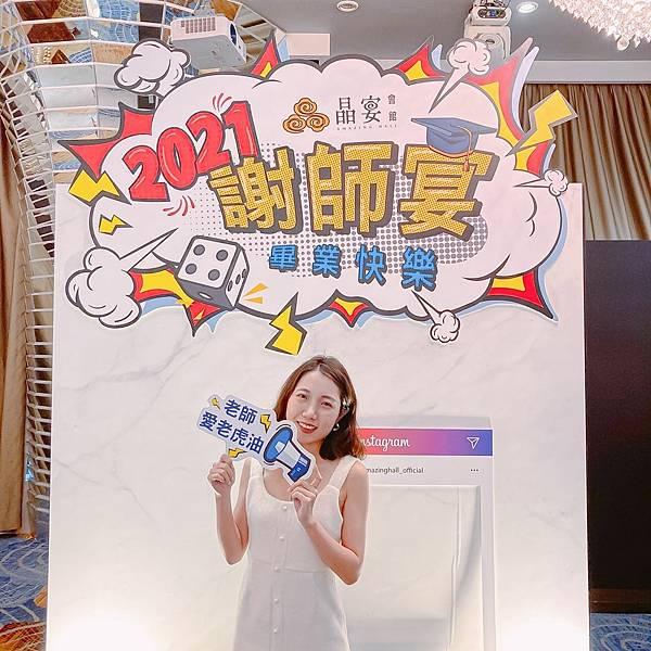 台北 中山區 晶宴會館 民生館 謝師宴 30.JPG