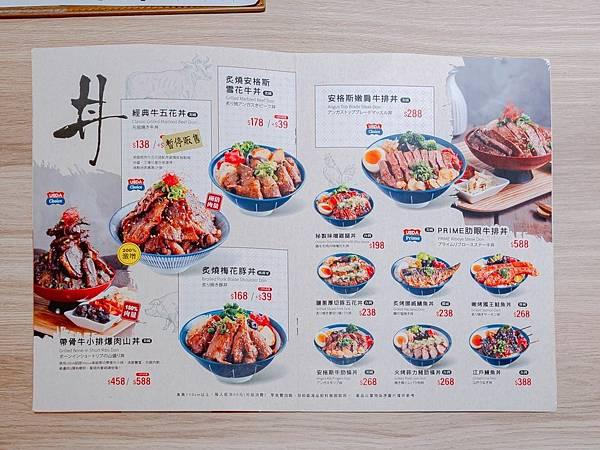 台中 北區 虎藏燒肉丼食所 台中一中形象店 19.JPG