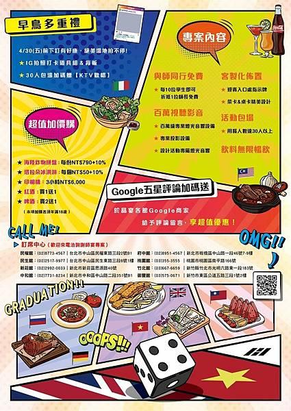 台北 中山區 晶宴會館 民生館 謝師宴 23.jpg