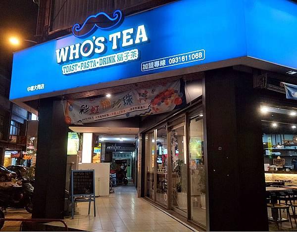 WHO%5Cs tea_171105_0001.jpg