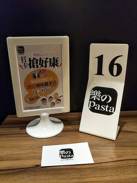 樂 pasta_171124_0001.jpg