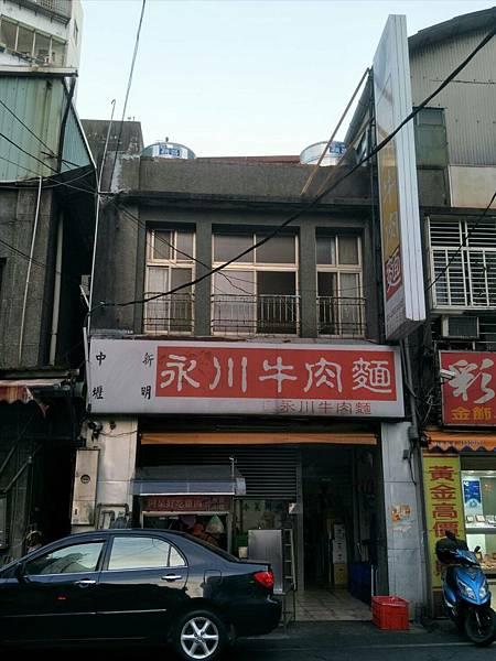 永川牛肉麵_171203_0006.jpg