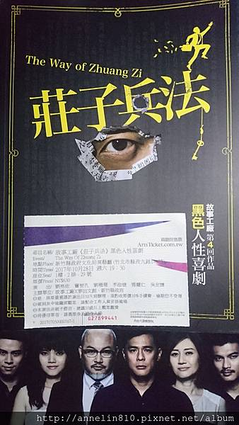 莊子兵法20171028.JPG