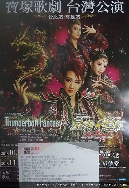 2018寶塚台灣公演.JPG