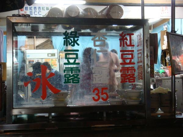 飯後甜點  杏仁露  很像是杏仁石花凍.JPG