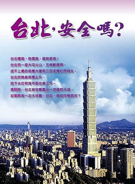 11012013 台北安全