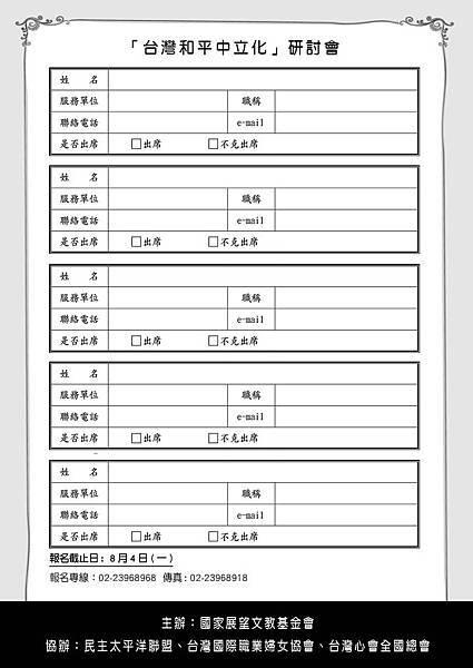 「台灣和平中立化」研討會2