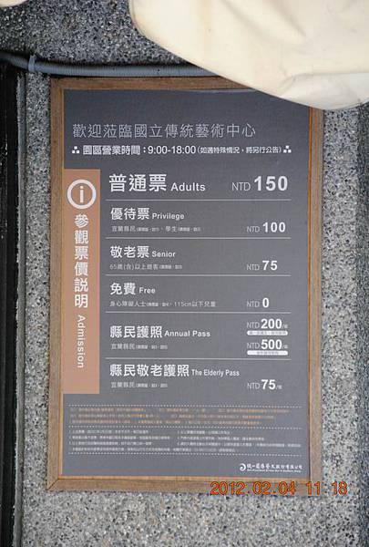 Rotation of Resize of 20120204大黑松宜蘭川湯傳藝 127