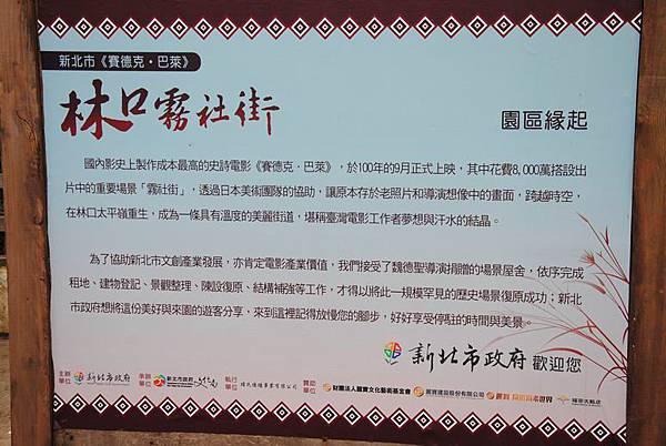 Resize of 20120302霧社街 038
