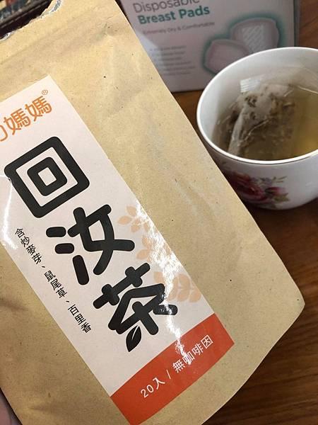 活力媽媽退奶茶