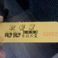 有生日號碼的取餐單.JPG