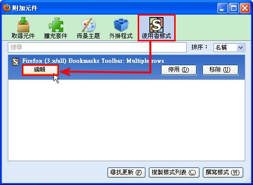 Firefox書籤工具列高度-01
