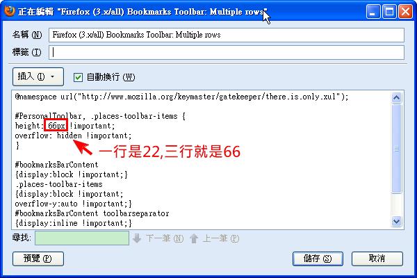 Firefox書籤工具列高度-02