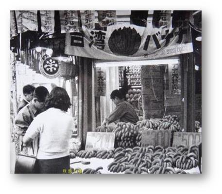 圖 2 昭和30(1955)年代在日本大熱賣的台灣香蕉